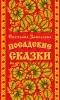 Светлана Замлелова. «Посадские сказки»