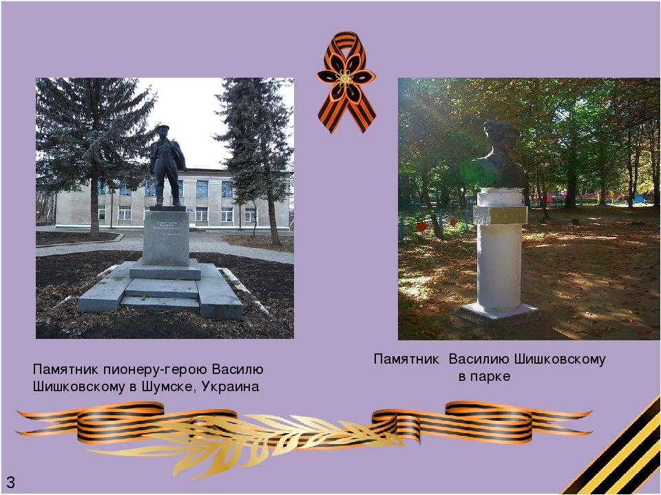 Памятник двенадцатилетнему герою Василию Шишковскому (в настоящее время демонтирован).  Г. Шумск, Тернопольская область