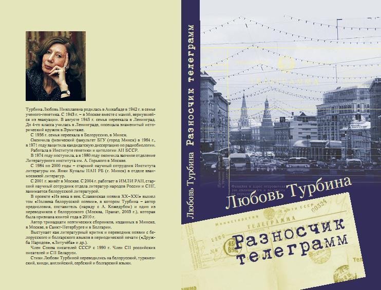 «Разносчик телеграмм: Сборник прозы / Любовь Турбина». – М.: ИПО «У Никитских ворот», 2015. – 204 с.