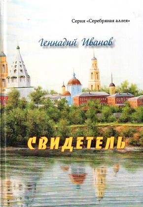 Геннадий Иванов.jpg