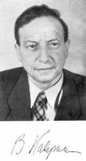 В. Каверин