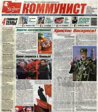 Газета Коммунист
