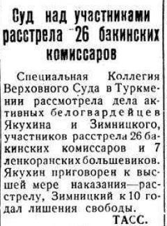 26 Бакинских Комиссаров