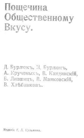 """Я волком бы выгрыз """"пушкинизм"""""""