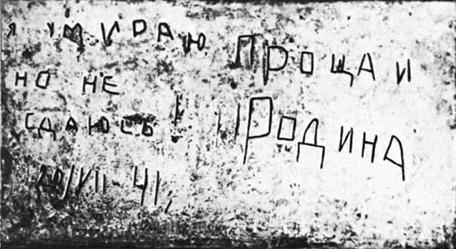 Прощальные надписи героев обороны крепости