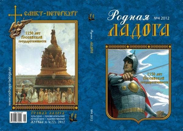 Родная Ладога №4 2012