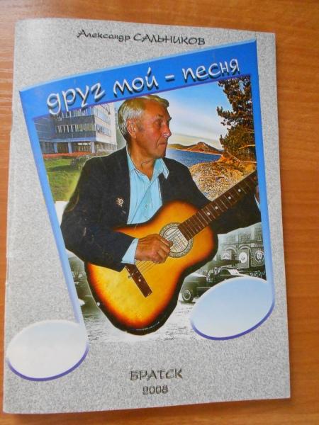 А.И. Сальников «Друг мой песня»