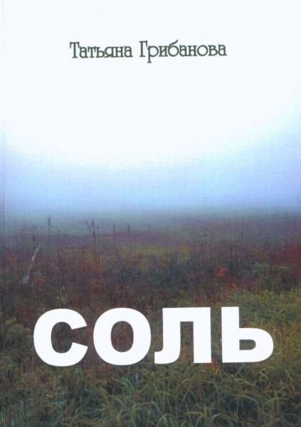 Татьяна Грибанова. «Соль» – Орёл: ПФ «Картуш», 2014 – 185 с.