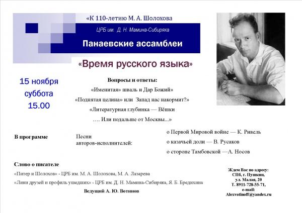 «Время русского языка»