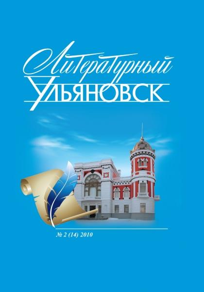 Литературный Ульяновск  Журнал Союза русских писателей № 1(27) 2014