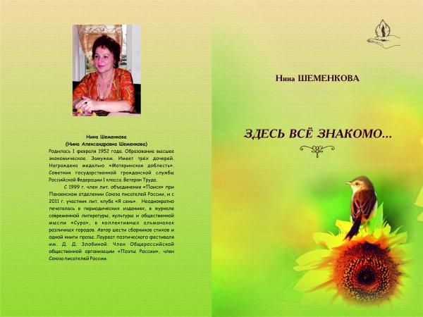 Нина Шеменкова. «Здесь всё знакомо…: Стихотворения». – Пенза, 2014. – 100 с.