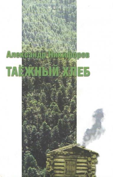 Александр Никифоров давно известен в Сибири как поэт, но в апреле 2014 вышла его первая книга прозы – повестей, рассказов «Таёжный хлеб» (Издательский центр «Сибирь», Иркутск, редактор В.В. Козлов).