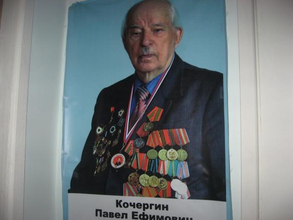 Павел Ефимович Кочергин