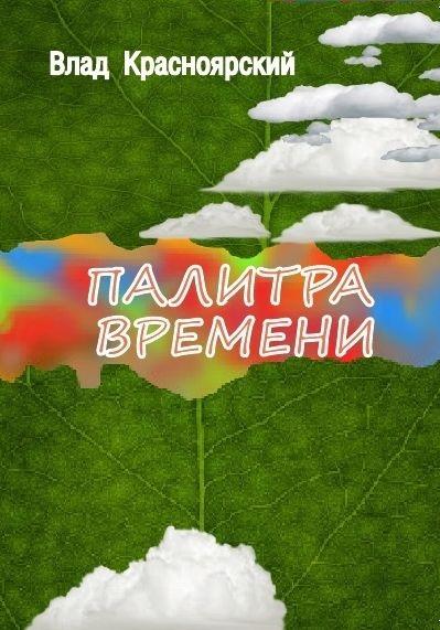 Влад Красноярский. «Палитра времени» - Рязань: «Литера М», 2015.