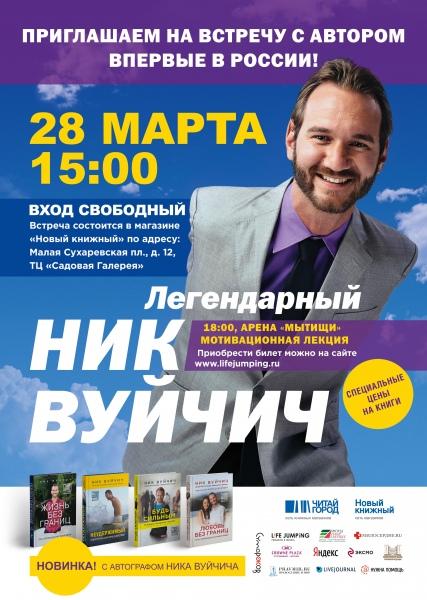 28 марта легендарный Ник Вуйчич – человек, у которого миллионы людей во всем мире учатся быть счастливыми, - в рамках долгожданного визита в Россию посетит Москву и встретится с читателями в «Новом книжном»