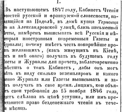 К 1846-му это была самая почитаемая библиотека Киева, открывшаяся на «Гоголевском Подоле».