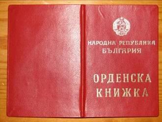 Закрытым постановлением Президиума Народного Собрания Народной Республики Болгария Рем Смирнов был награжден высшим гражданским орденом «За гражданскую доблесть и заслуги» 1-й степени.