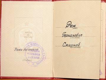 Рем Германович гордился своими наградами. Орденская книжка без фотографии. Вместо нее написано «Важи без снимка» или «Действительна без фотографии»…