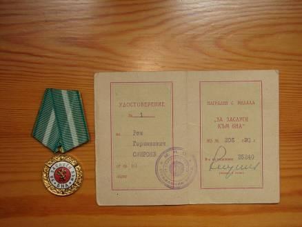 А еще Рем Смирнов был награжден  боевой медалью «За заслуги перед БНА», т.е. перед Болгарской Народной Армией.