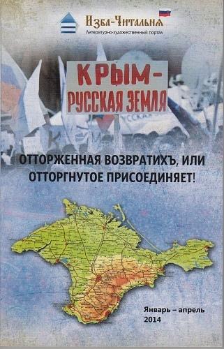 Сборник стихотворных, прозаических и публицистический произведений под названием «Крым – русская земля. Отторженная возвратихъ или Отторгнутое присоединяет!», выпущенный в 2014 году МОО – Литературно-общественное объединение «Изба-Читальня»,  выделяется необычностью построения.