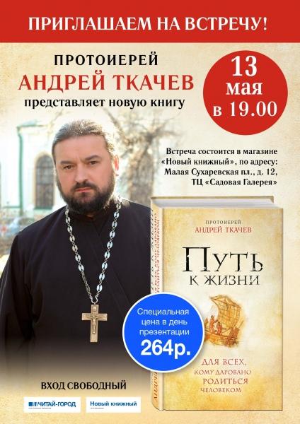 Протоиерей Андрей Ткачев в «Новом книжном»