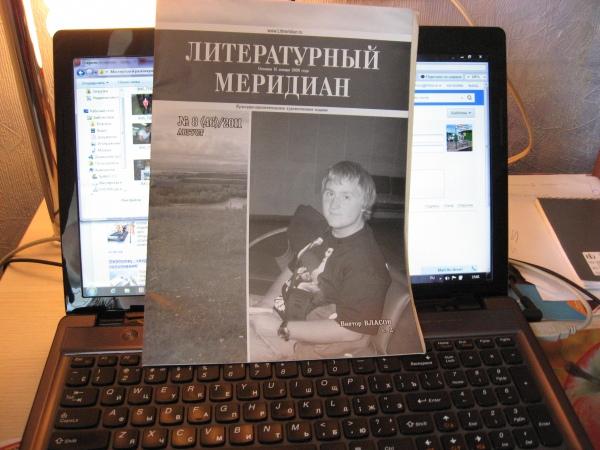 В первом случае на обложку попадаю, рассказывая о том, что в Омске с литературой и культурой порядком неплохо, а во втором – ругаю культуру издания-заказчика материала.