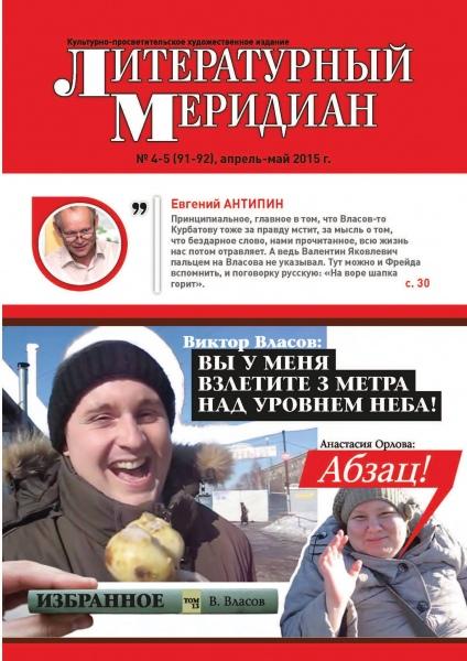 Ребята-фанаты, посмотрите-оцените меня на обложке дальневосточного ежемесячника «Литературный меридиан» – в номере за апрель-май.