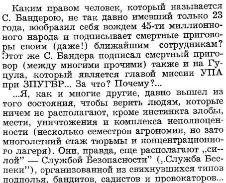 Материал, разоблачающий звериную суть ОУН, напечатанный в карпато-русской газете
