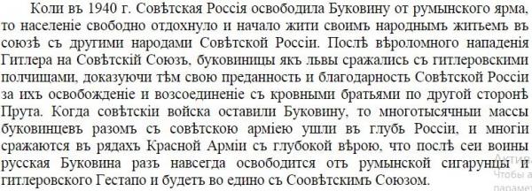 Выдержка из статьи «История Буковины» в одной из эмигрантских газет
