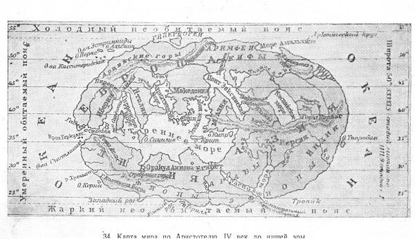 Карта мира по Аристотелю. IV век до нашей эры. На севере, где находится «Холодный необитаемый пояс», хорошо видна надпись: гипербореи, а чуть южнее – скифы