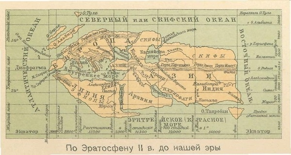 Карта мира по Эратосфену. III век до нашей эры. Северный Ледовитый океан здесь назван Северным или Скифским. Обратим внимание, что скифы, согласно Эратосфену, проживали на огромных территориях почти всей Европы и Азии до самого Восточного океана, ныне называемого Тихим