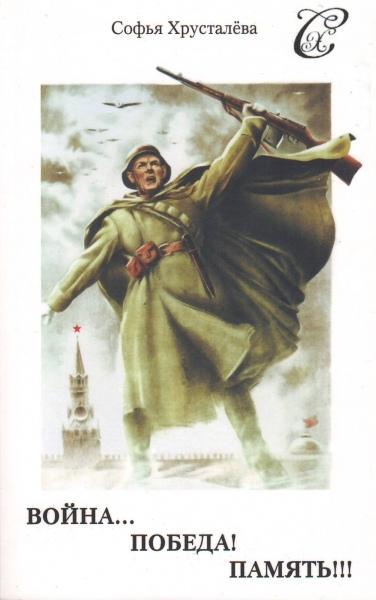Софья ХРУСТАЛЁВА. «Война... Победа! Память!!!» - Рязань: «Литера М», 2014.