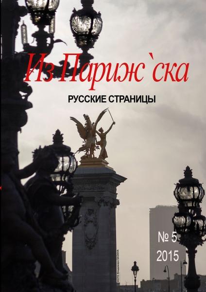 «Из Парижска. Русские страницы.» – Выпуск № 5, Париж, 2015.