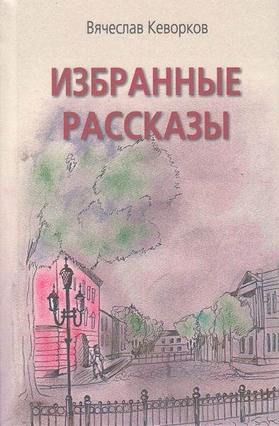 Вячеслав Кеворков. «Избранные рассказы». – М.: АртКом, 2015.