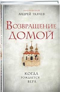 17 ноября в «Читай-городе» известный православный писатель, публицист и миссионер протоиерей Андрей Ткачев встретится с читателями и представит книгу «Возвращение домой»