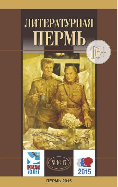"""""""Литературная Пермь"""" №16-17, 2015"""
