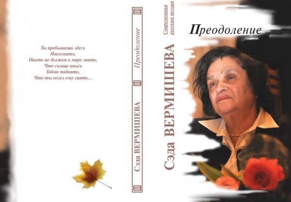 Вот и сейчас в очередной раз у Сэды Вермишевой вышла новая книга её замечательной поэзии, состоялась презентация, и многие коллеги воочию чествовали поэтессу; выражали своё восхищение и в комментариях к опубликованному на сайте репортажу об этом событии.
