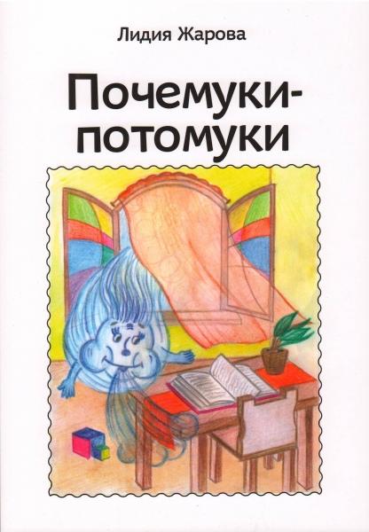 Лидия Жарова. «Почемуки-потомуки». Сборник стихов. –  М.: 2015.