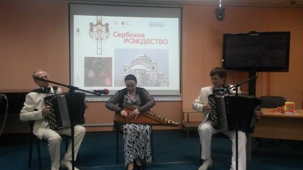 22 января в Конференц-зале Центральной Универсальной Научной Библиотеки имени Н.А.Некрасова состоялся литературно-музыкальный вечер «Сербское Рождество».