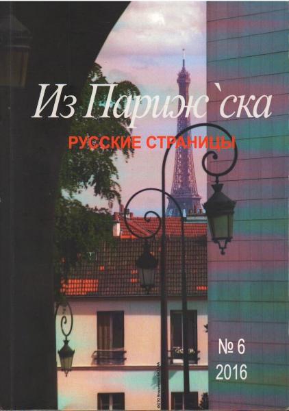 «ИЗ ПАРИЖСка. Русские страницы.» (Париж, 2016)