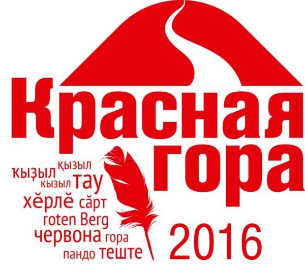 Состоявшийся в Оренбурге традиционный Международный фестиваль содружества национальных литератур «Красная Гора» стал экспериментальной площадкой новых форм популяризации литературы