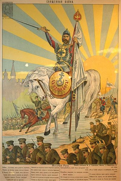 Плакат «Священная война»