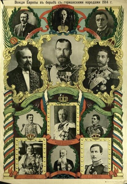 Вожди Европы в борьбе с германскими народами. Плакат 1914 г.