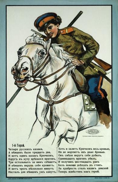 1-й Герой. Плакат 1914 г.