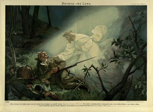 Плакат «Явлюся ему я Сам», созданный по картине «Явление Христа» художника Ф.Пауэльса.