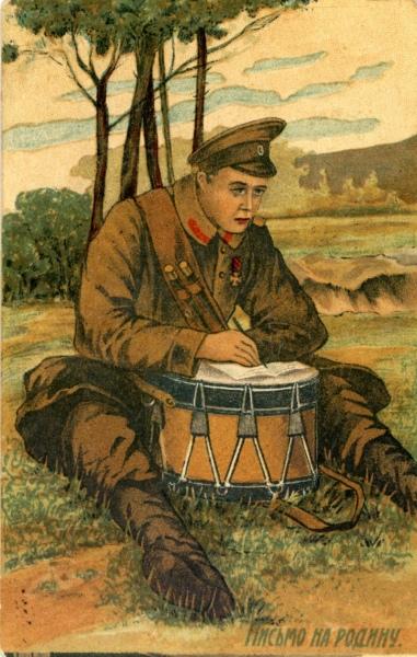 «Письмо на родину». Почтовая открытка 1915 года