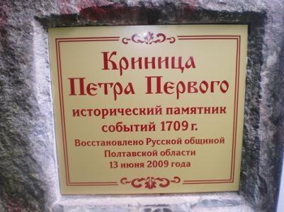 Криница Петра Первого