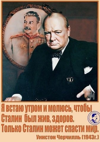 У.Л. Спенсер-Черчилль