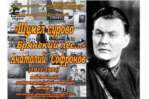 А.В. Софронов