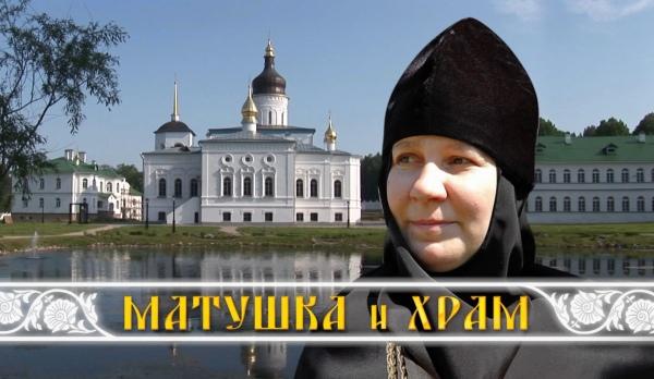 Матушка и Храм